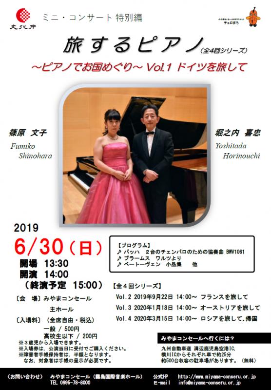 第1106号 ミニ・コンサート特別編