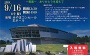 みやまサンクス・コンサート:写真