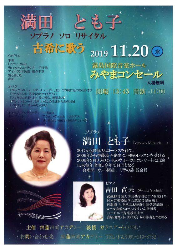 満田 とも子 ソプラノリサイタル 古希に歌う