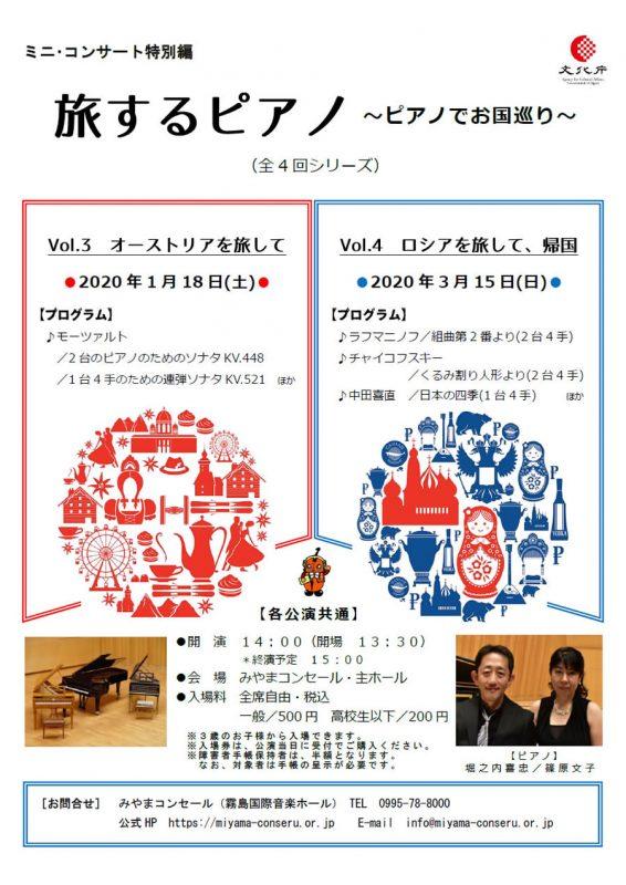 第1126号 ミニ・コンサート特別編