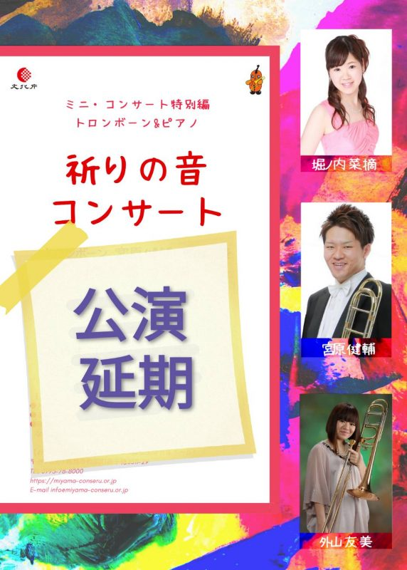 【公演延期】第1128号 ミニ・コンサート特別編