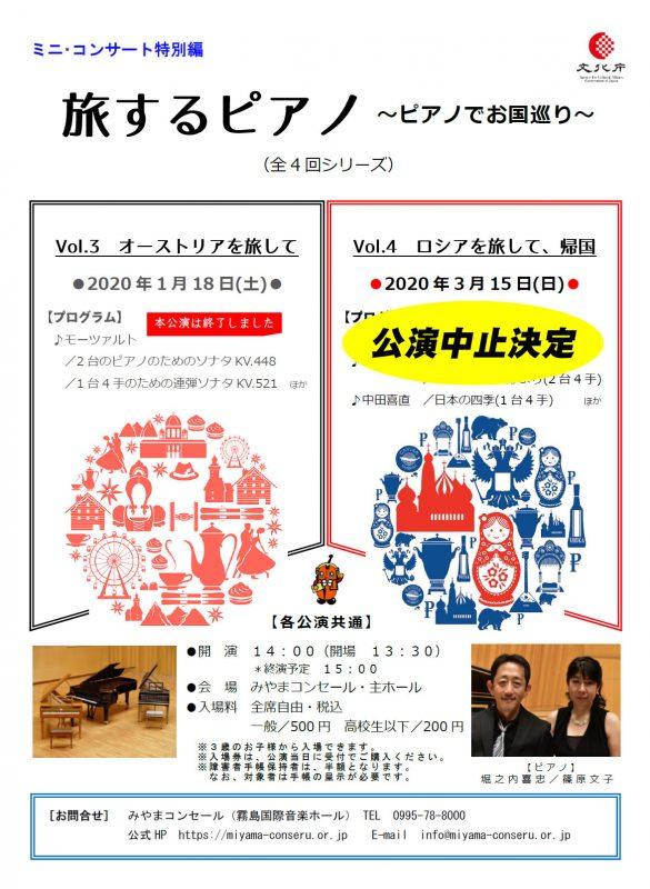 【公演中止】第1129号 ミニ・コンサート特別編