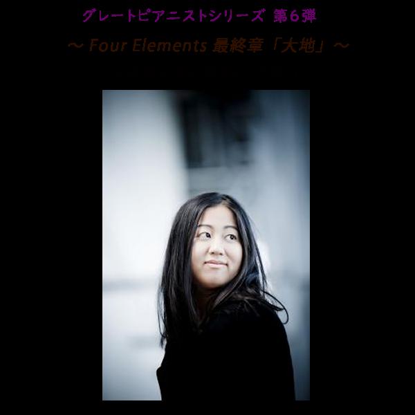 小菅 優 ピアノ・リサイタル