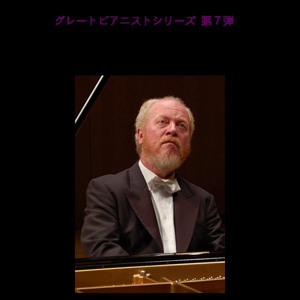 ゲルハルト・オピッツ ピアノ・リサイタル