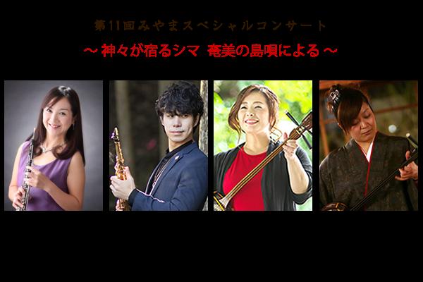 第11回みやまスペシャル・コンサート「結(YUI)コンサート」