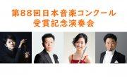 第88回日本音楽コンクール受賞記念演奏会:写真