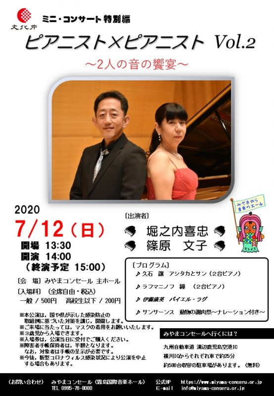 第1129回 ミニコンサート特別編【公演延期】