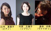 第1131回 ミニ・コンサート:写真