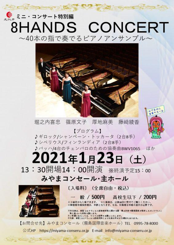 第1175回ミニ・コンサート 特別編