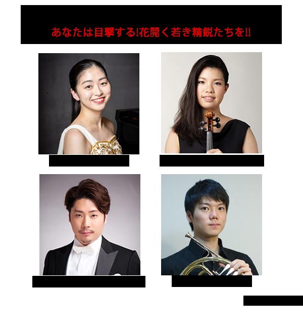 第89回日本音楽コンクール受賞記念演奏会