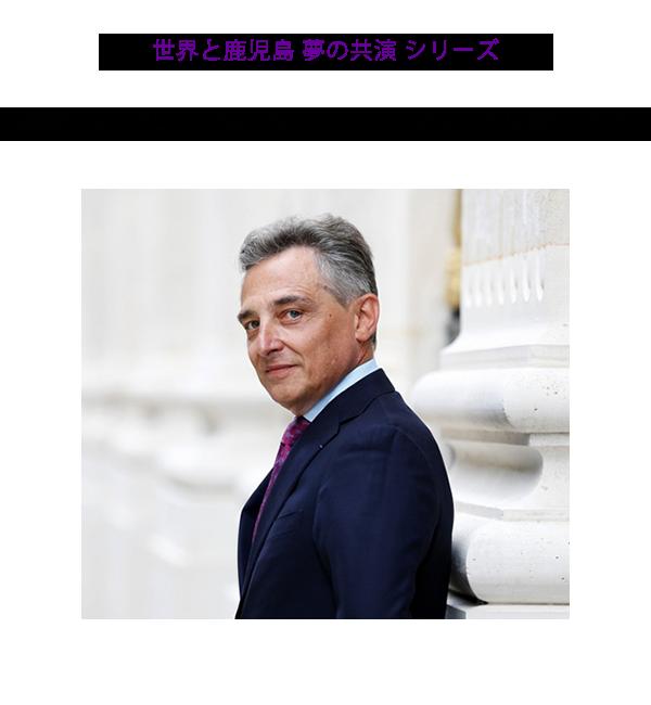 ミシェル・ダルベルト with みやまアンサンブル