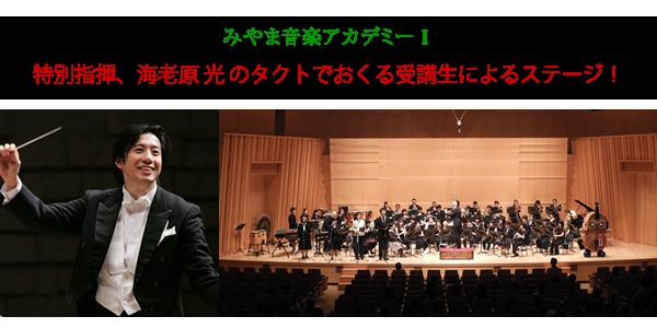 みやま音楽アカデミーⅠ みやま音楽塾修了演奏会