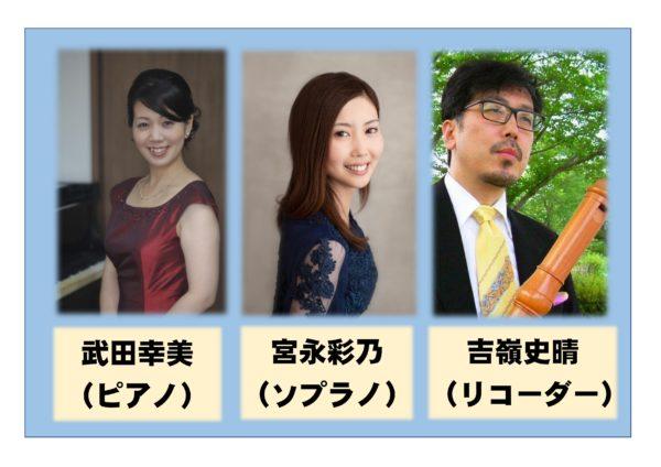 第1196回 ミニ・コンサート